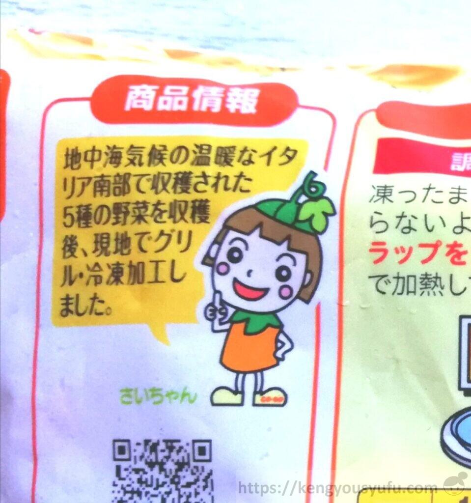 食材宅配コープデリで購入した「イタリア産5種の彩りグリル野菜」商品情報