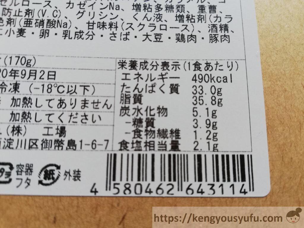 nosh(ナッシュ)「チキンのバジルオイル焼き」栄養成分表示