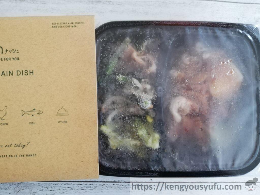 ナッシュ「牛肉のデミグラスソース煮」配達直後の画像