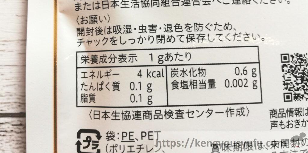食材宅配コープデリで購入した「カレーパウダー」栄養成分表示