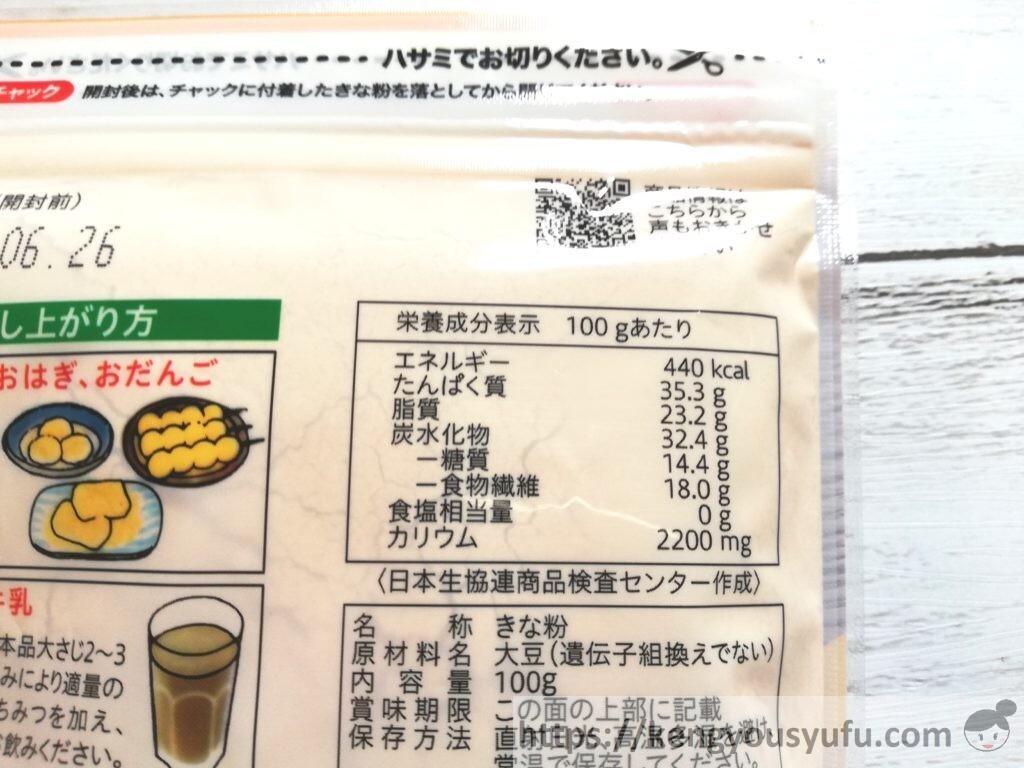 食材宅配コープデリで購入した「北海道の大豆100%使用きな粉」栄養成分表示