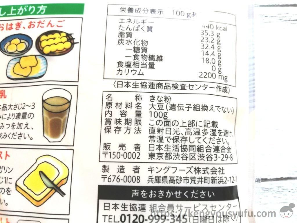 食材宅配コープデリで購入した「北海道の大豆100%使用きな粉」原材料