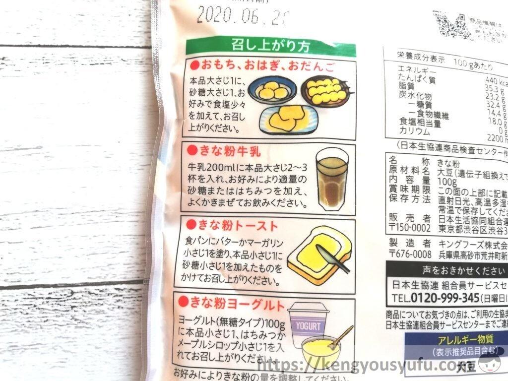 食材宅配コープデリで購入した「北海道の大豆100%使用きな粉」アレンジレシピ