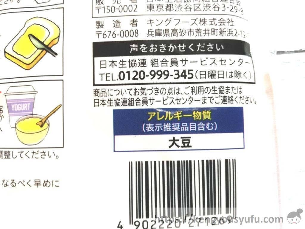 食材宅配コープデリで購入した「北海道の大豆100%使用きな粉」アレルギー物質