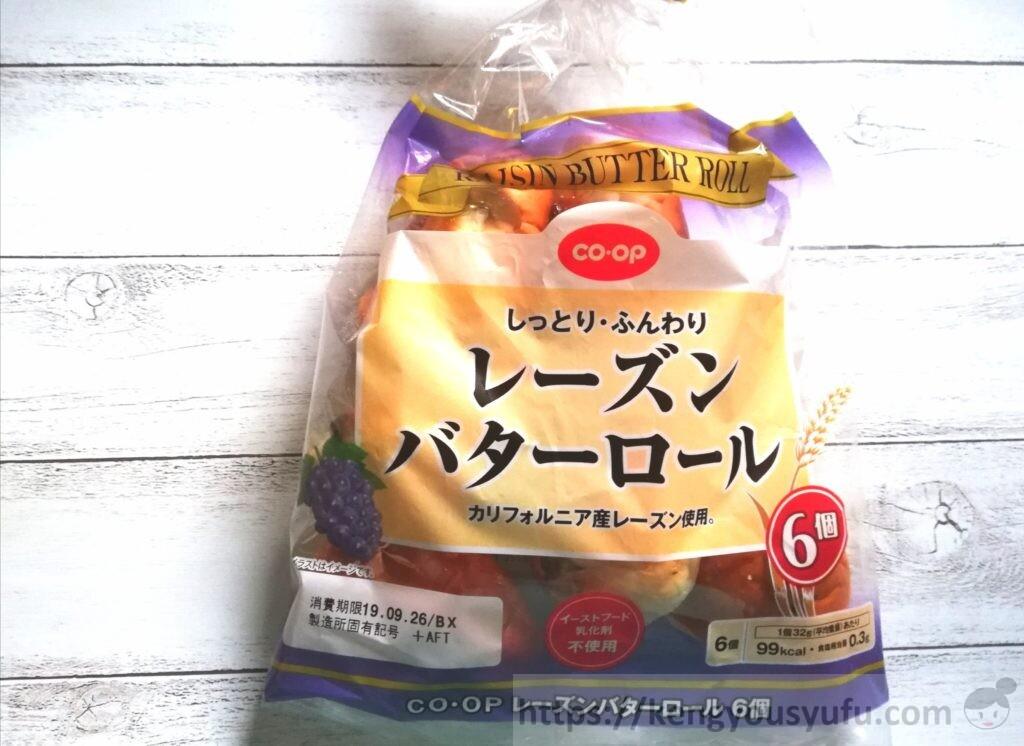 食材宅配コープデリで購入した「レーズンバターロール」パッケージ画像