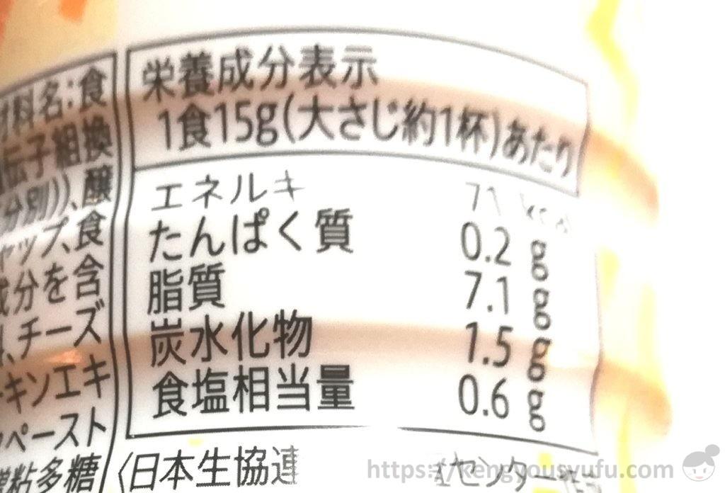 食材宅配コープデリで購入した「コブシーザーサラダドレッシング」栄養成分表示