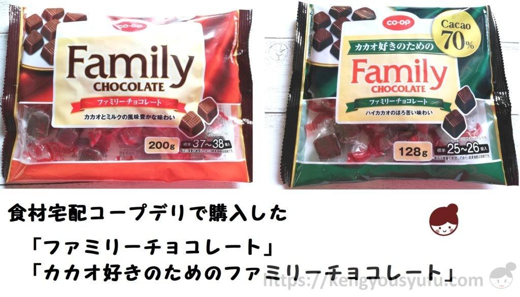 食材宅配コープデリ「カカオ好きのためのファミリーチョコレート」くちどけが良かった!