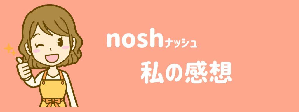 nash 私の感想です