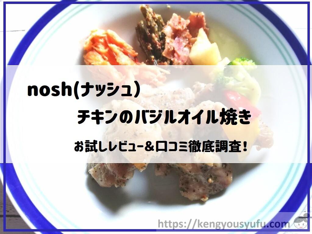 nosh(ナッシュ)「チキンのバジルオイル焼き」を食べてみた!糖質がかなり低い!