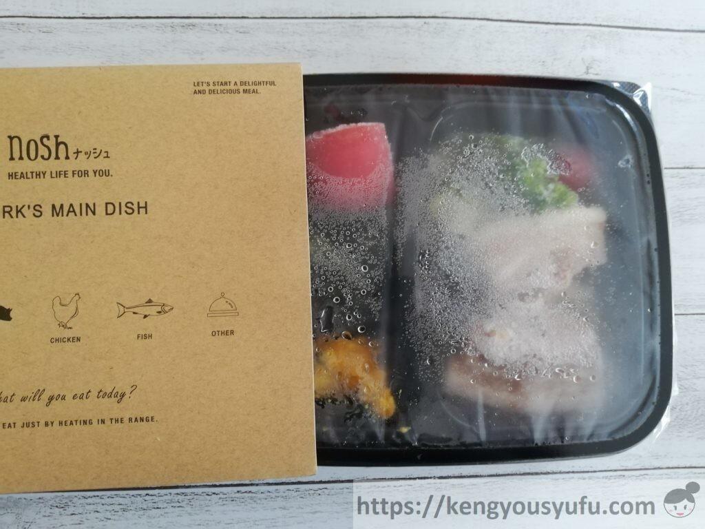 冷凍宅配弁当ナッシュ「蒸し豚の味噌煮」配達直後の画像