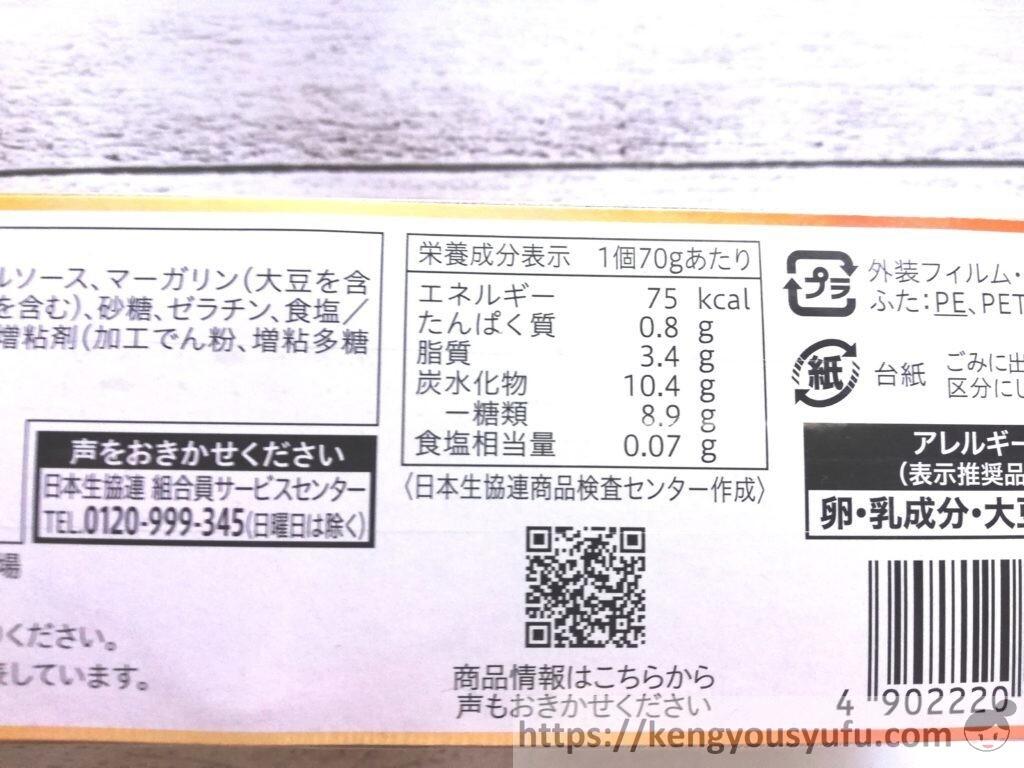 食材宅配コープデリで購入した「プリン」栄養成分表示