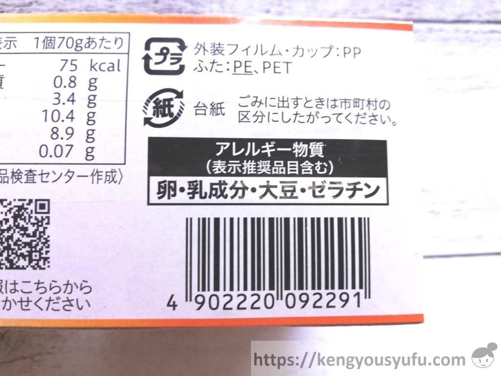 食材宅配コープデリで購入した「プリン」アレルギー物質