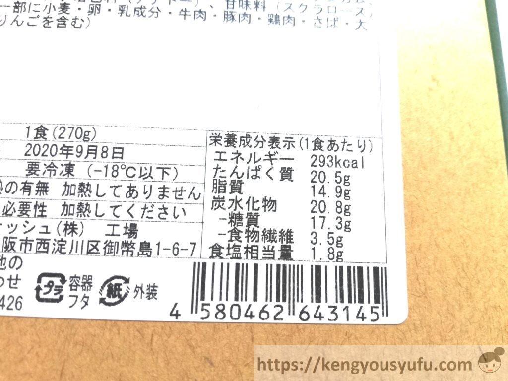 冷凍弁当宅配サービス「ナッシュ」で購入した「チリハンバーグステーキ」栄養成分表示