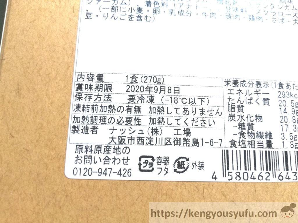 冷凍弁当宅配サービス「ナッシュ」で購入した「チリハンバーグステーキ」賞味期限