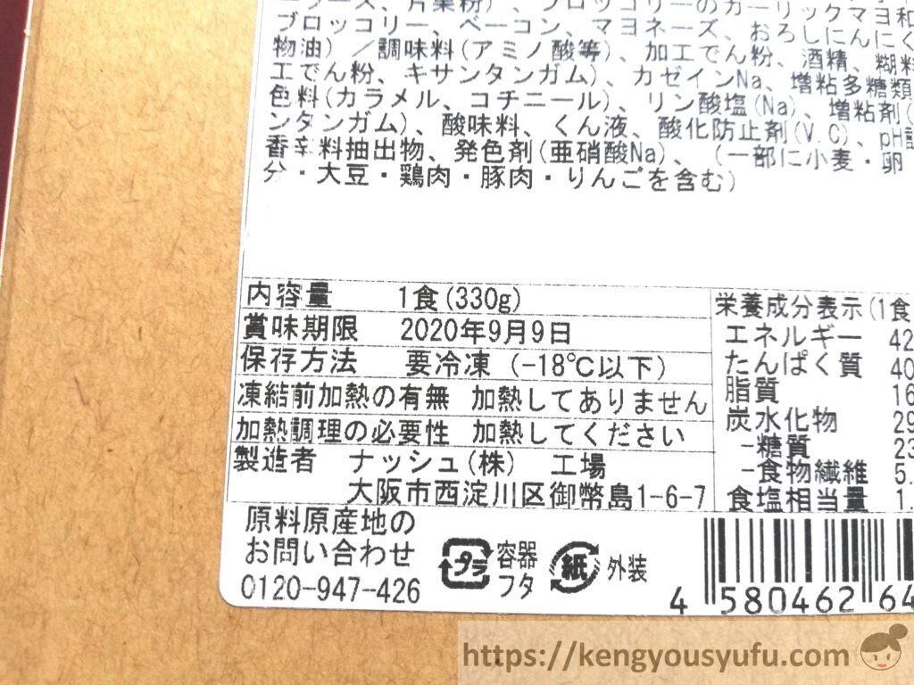 冷凍お惣菜宅配ナッシュ「バーベキューチキン」賞味期限