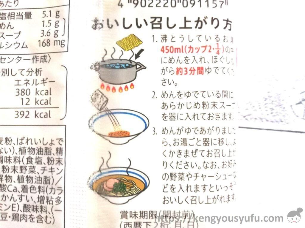 食材宅配コープデリで購入したインスタントラーメン「コクと極みの中華そば」作り方
