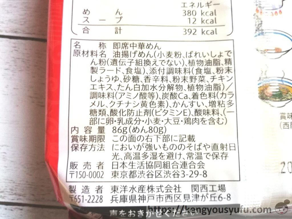 食材宅配コープデリで購入したインスタントラーメン「コクと極みの中華そば」原材料