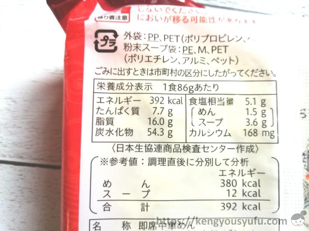 食材宅配コープデリで購入したインスタントラーメン「コクと極みの中華そば」栄養成分表示