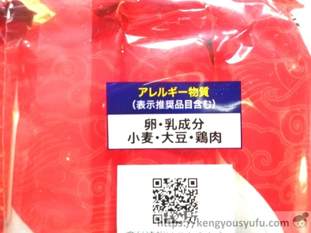 食材宅配コープデリで購入したインスタントラーメン「コクと極みの中華そば」アレルギー物質
