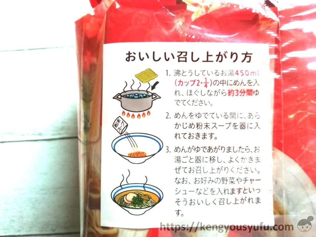 食材宅配コープデリで購入したインスタントラーメン「コクと極みの中華そば」パッケージ裏目に書いてある作り方