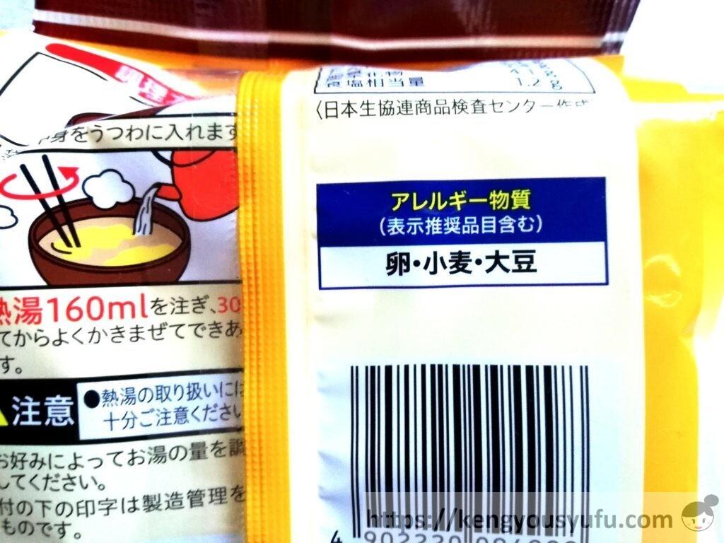 食材宅配コープデリで購入した「炒めたまねぎとたまごのお味噌汁」アレルギー物質