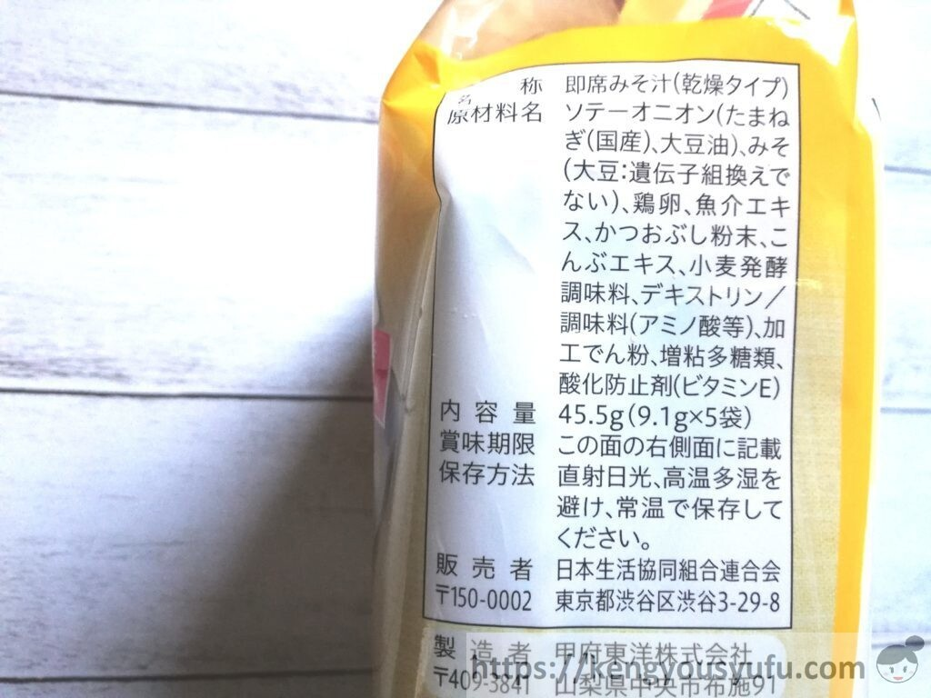 食材宅配コープデリで購入した「炒めたまねぎとたまごのお味噌汁」栄養成分表示