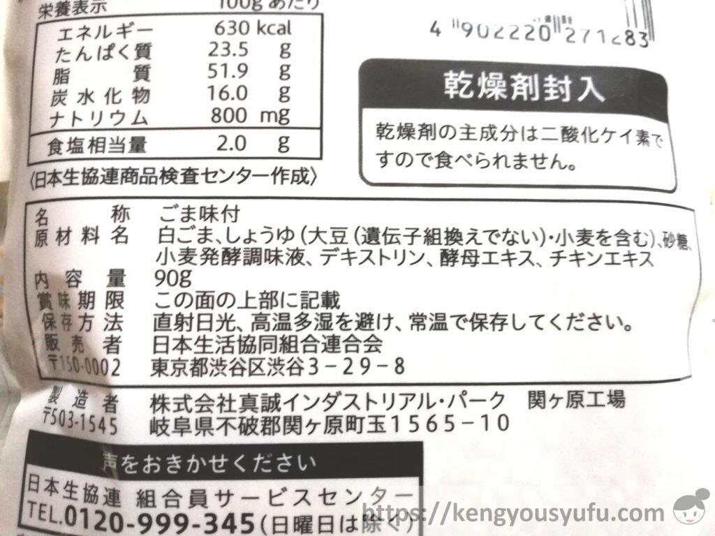 食材宅配コープデリで購入した「食べるごましょうゆ味」原材料