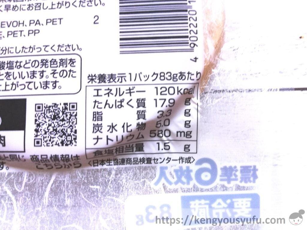 食材宅配コープデリで購入した「ロースハム」栄養成分表示