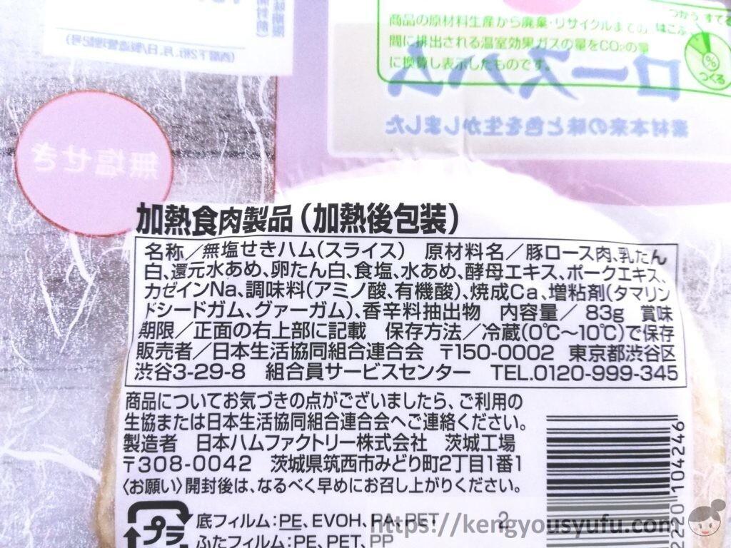 食材宅配コープデリで購入した「ロースハム」原材料