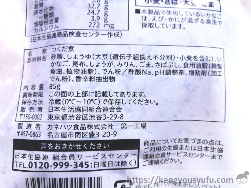食材宅配コープデリで購入した「やわらか小魚」原材料