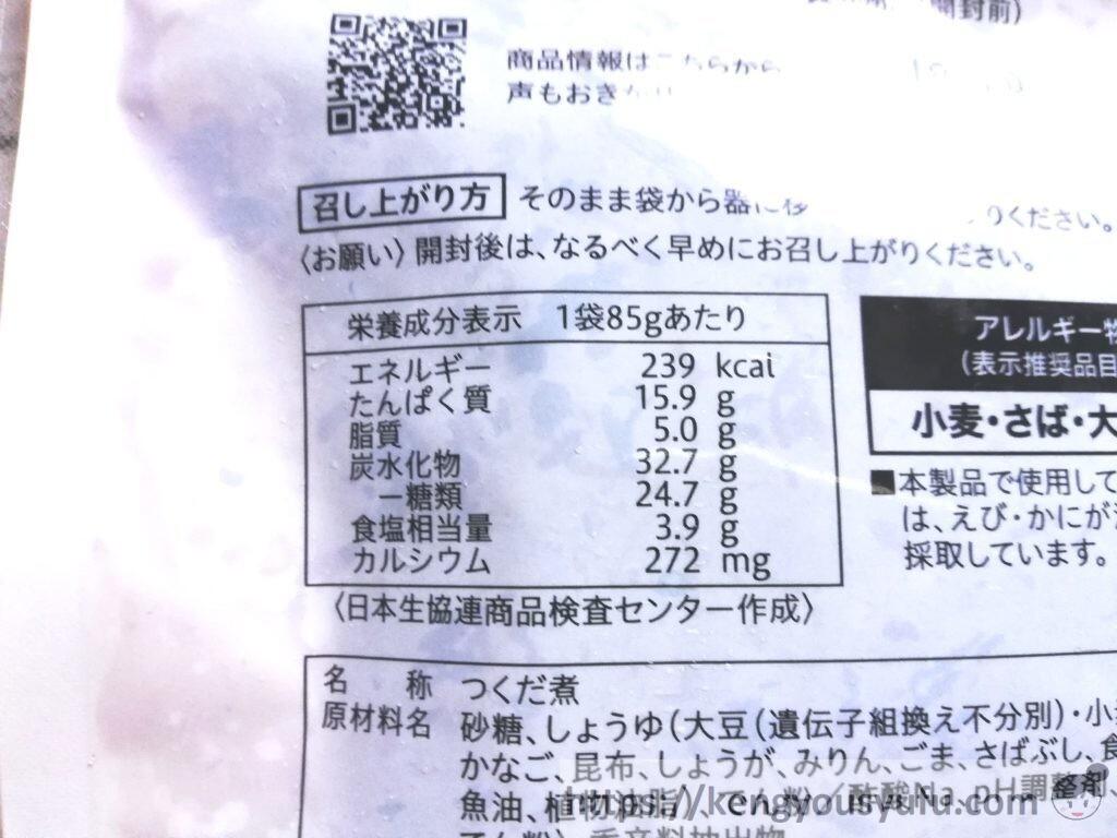 食材宅配コープデリで購入した「やわらか小魚」栄養成分表示