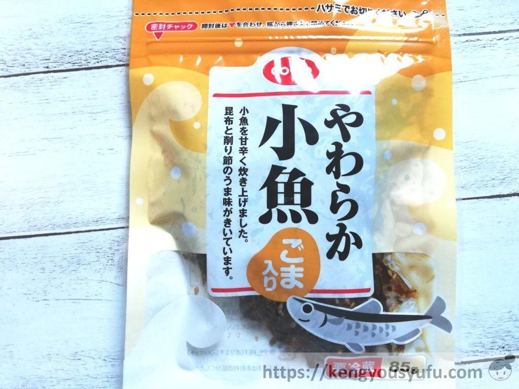 食材宅配コープデリで購入した「やわらか小魚」パッケージ画像