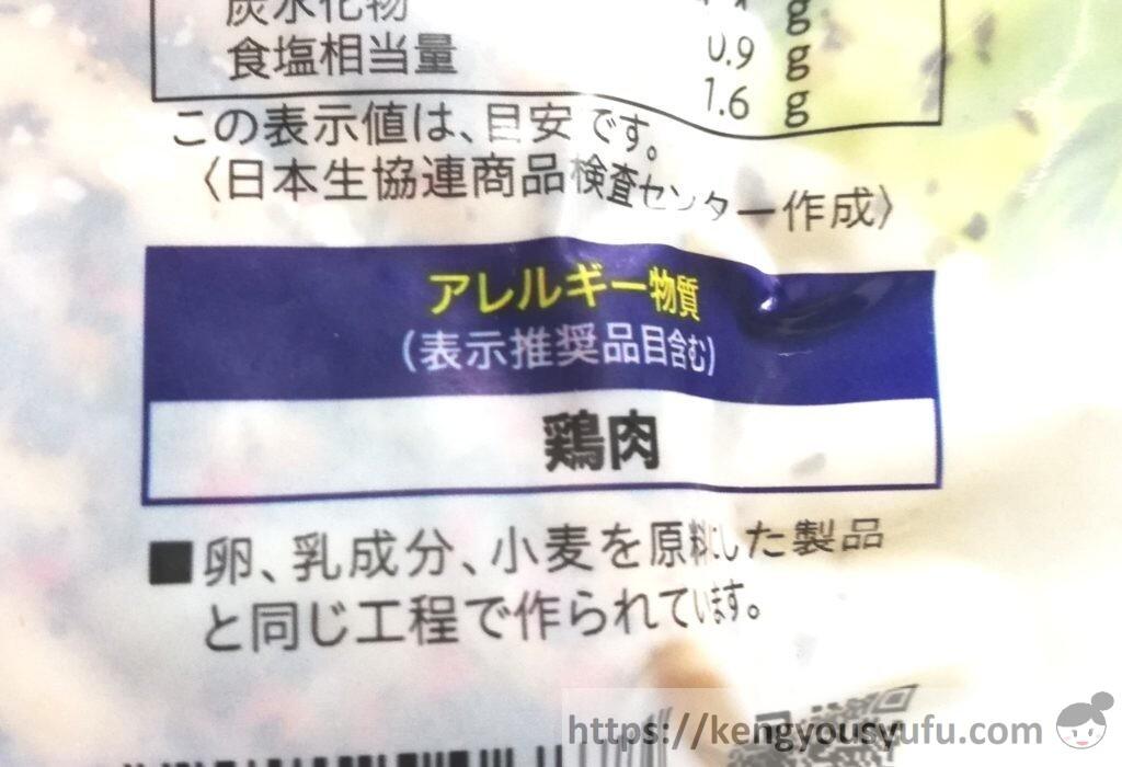 食材宅配コープデリで購入した「サラダチキン」アレルギー物質