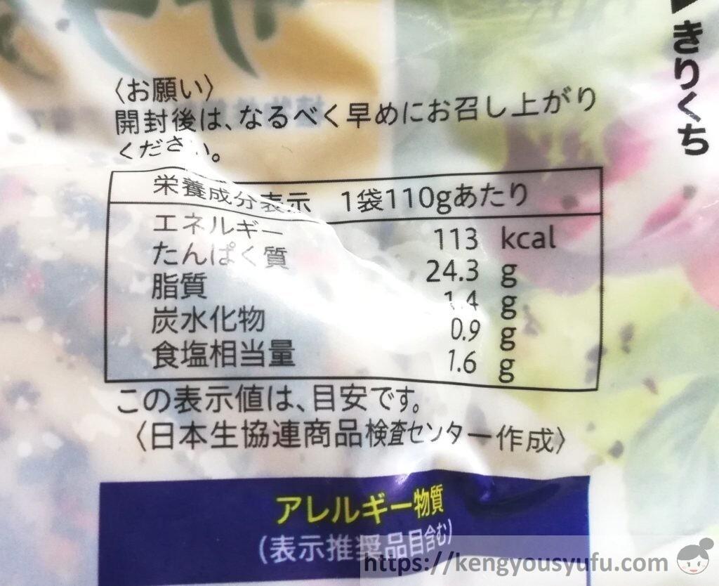 食材宅配コープデリで購入した「サラダチキン」栄養成分表示