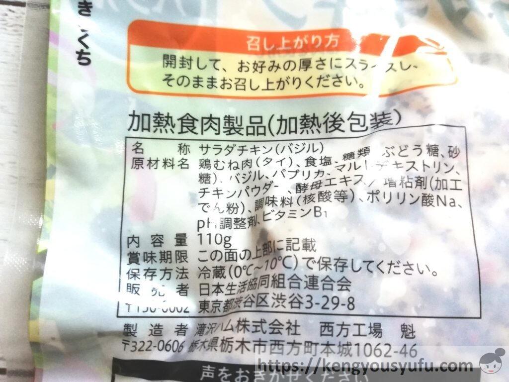 食材宅配コープデリで購入した「サラダチキン」原材料