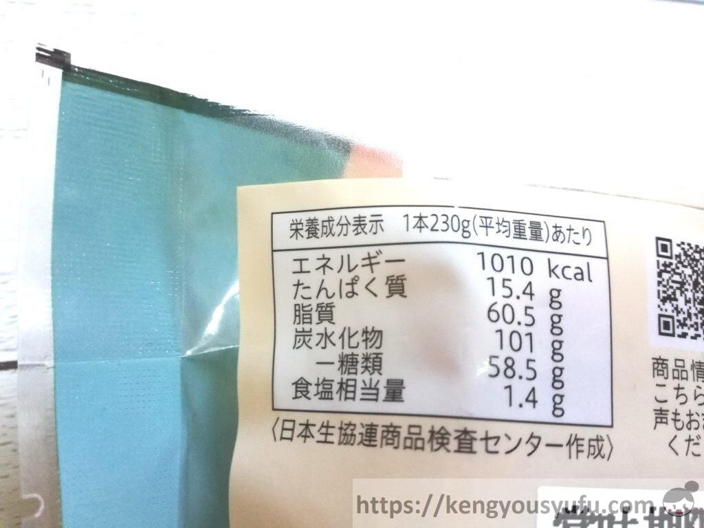 食材宅配コープデリで購入した「くるみを贅沢に使ったパウンドケーキ」栄養成分表示
