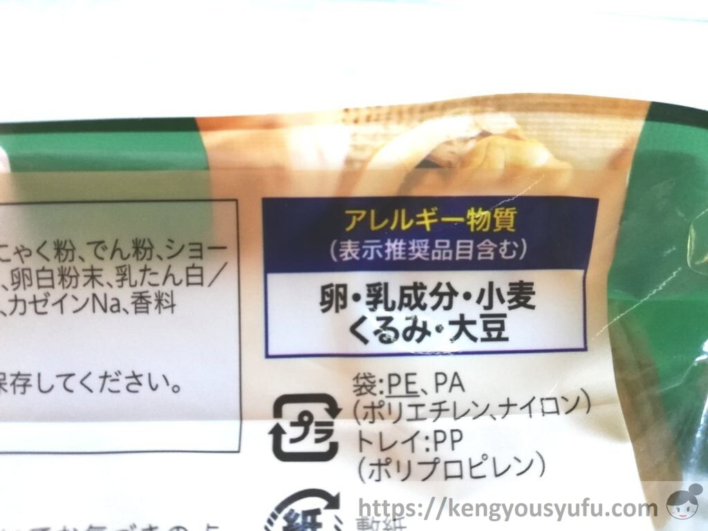食材宅配コープデリで購入した「くるみを贅沢に使ったパウンドケーキ」アレルギー物質