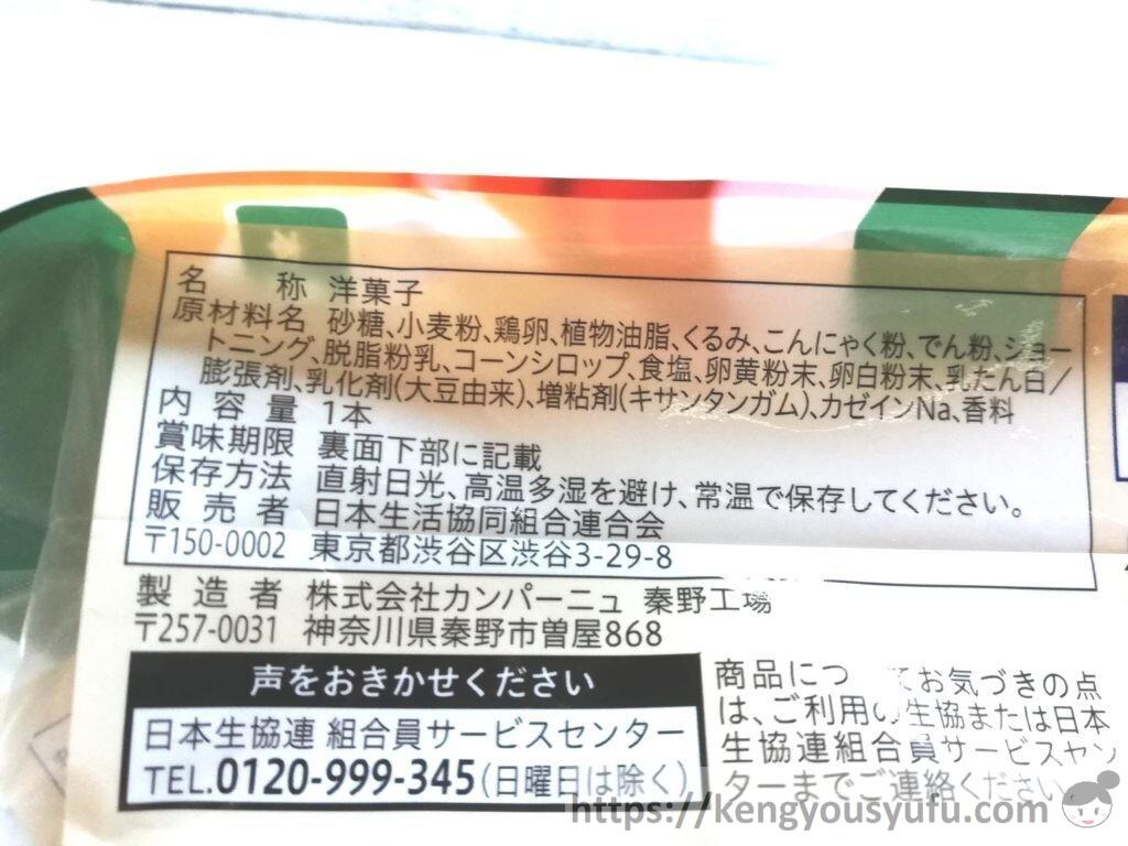 食材宅配コープデリで購入した「くるみを贅沢に使ったパウンドケーキ」原材料