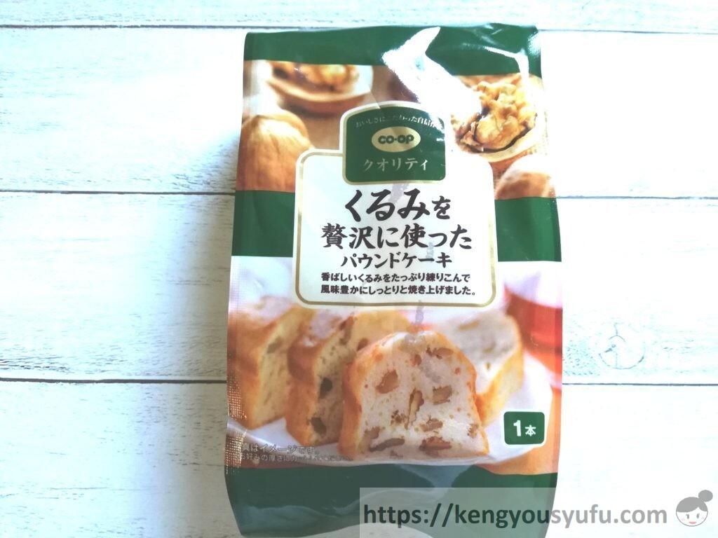 食材宅配コープデリで購入した「くるみを贅沢に使ったパウンドケーキ」パッケージ画像