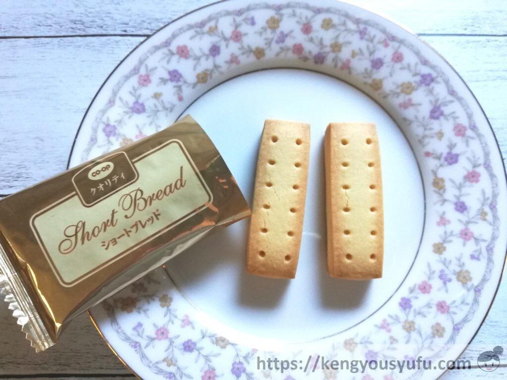 食材宅配コープデリで購入した「風味豊かな発酵バターのショートブレッド」中身を取り出してみた