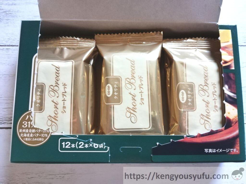 食材宅配コープデリで購入した「風味豊かな発酵バターのショートブレッド」箱を置けたばかりの画像