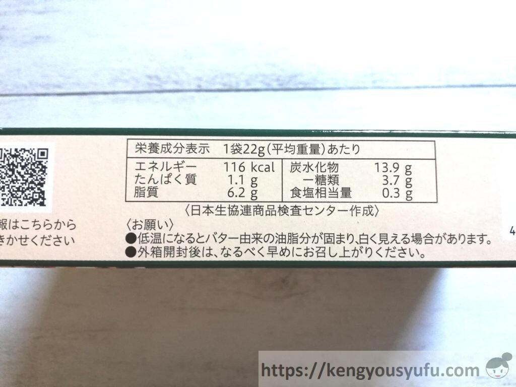 食材宅配コープデリで購入した「風味豊かな発酵バターのショートブレッド」栄養成分表示