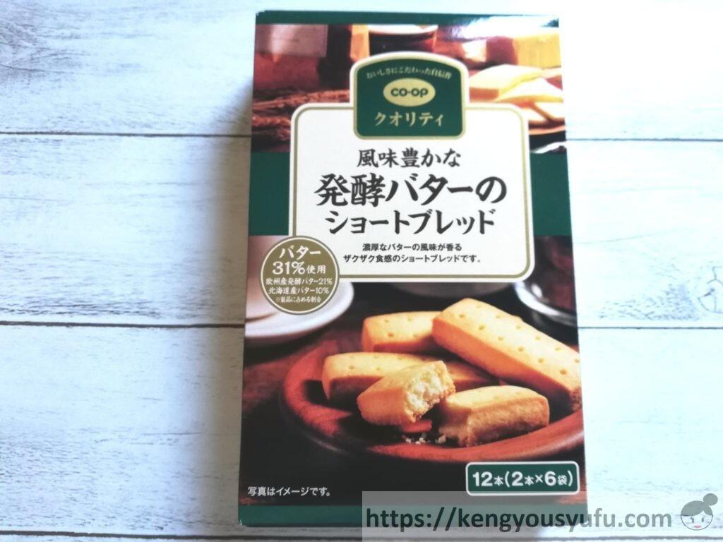 食材宅配コープデリで購入した「風味豊かな発酵バターのショートブレッド」パッケージ画像