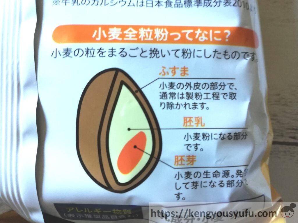 食材宅配コープデリで購入したコーンフレーク「サクッチョ」小麦全粒粉とは