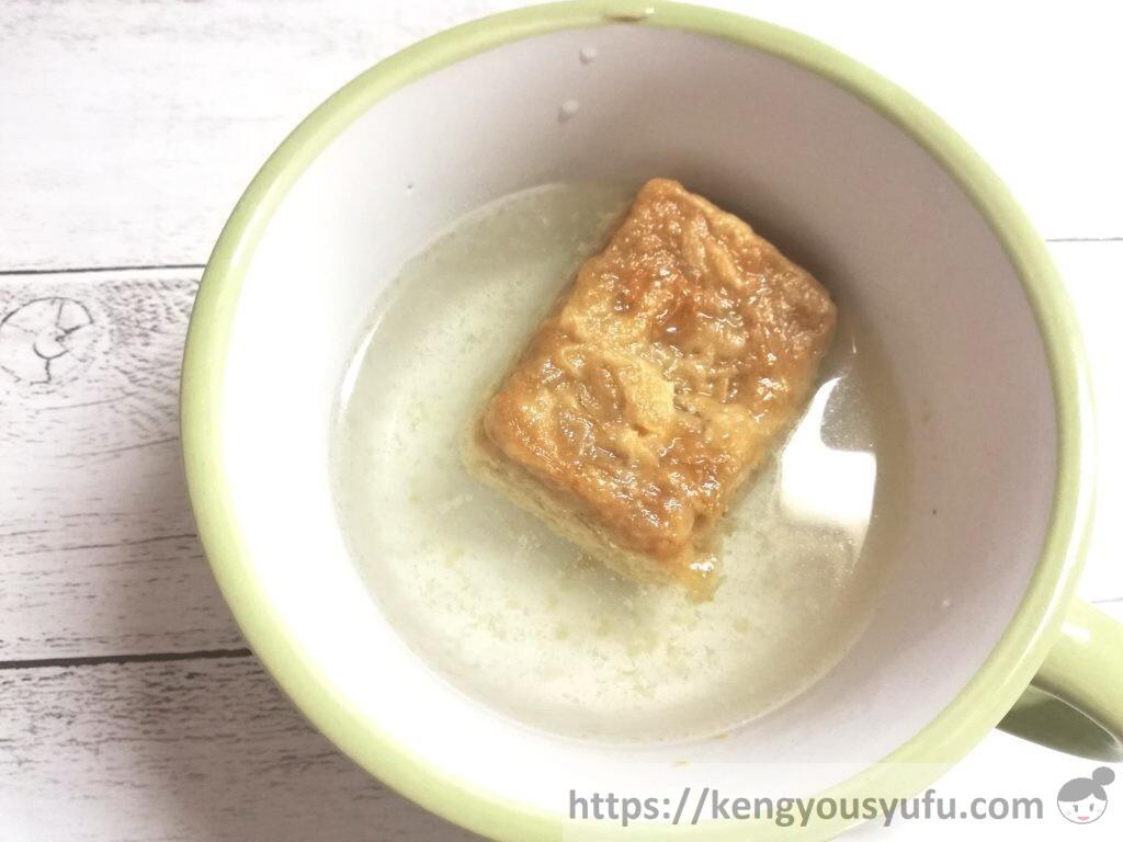 食材宅配コープデリで購入した「炒めたまねぎとたまごのお味噌汁」お湯をかけた直後