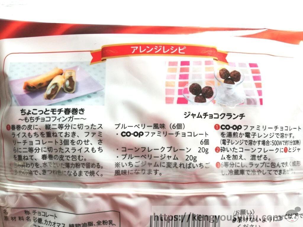 食材宅配コープデリで購入した「ファミリーチョコレート」アレンジレシピ