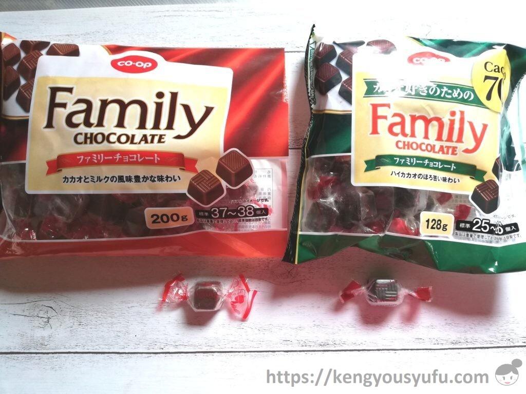 食材宅配コープデリで購入した「ファミリーチョコレート」パッケージ比較