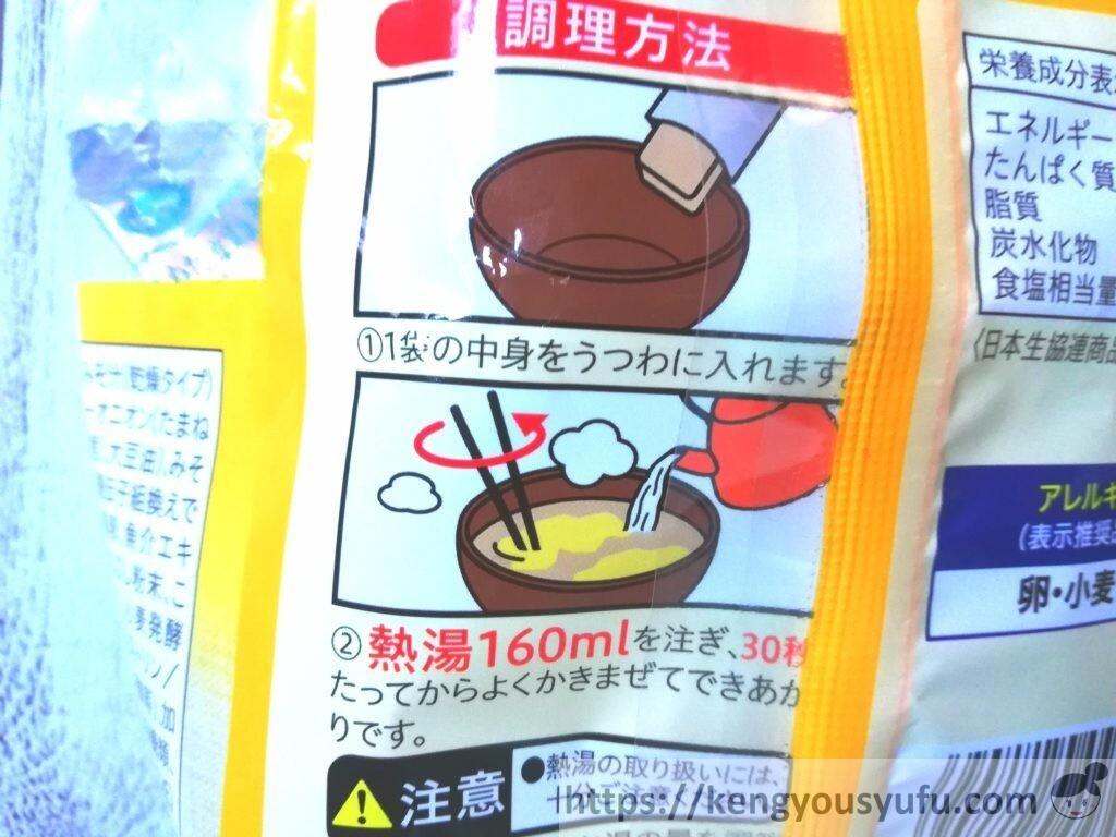 食材宅配コープデリで購入した「炒めたまねぎとたまごのおみそ汁」作り方