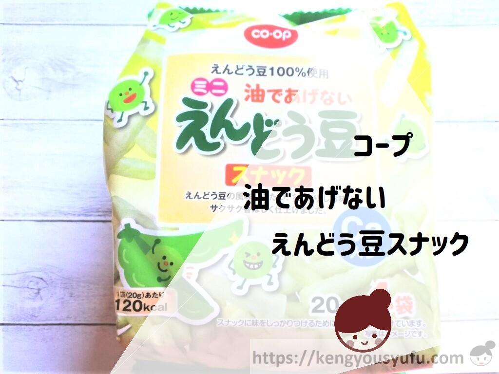 【体験談】コープ「油であげないミニえんどう豆スナック(Ca入り)」食感ゴリゴリ!