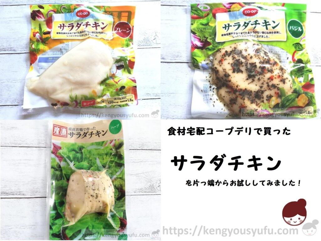 食材宅配コープデリで購入した「サラダチキン」を片っ端からお試し!